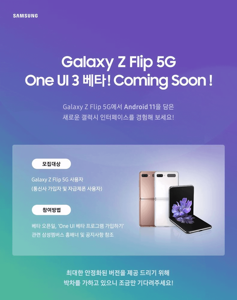 Samsung Galaxy Z Flip 5G One UI 3.0 beta announcement