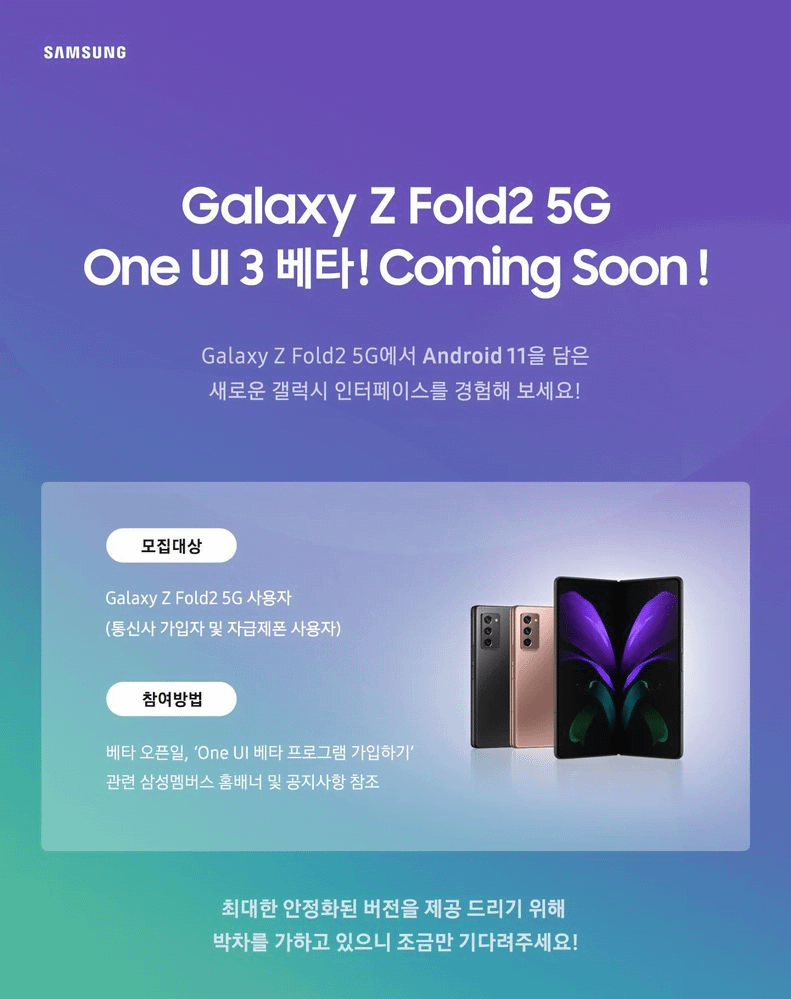 Samsung Galaxy Z Fold 2 One UI 3.0 beta announcement